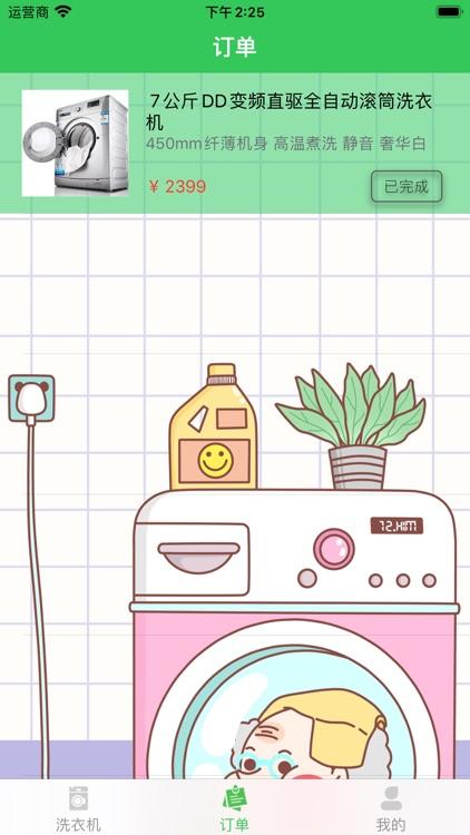 洁衣洗衣机