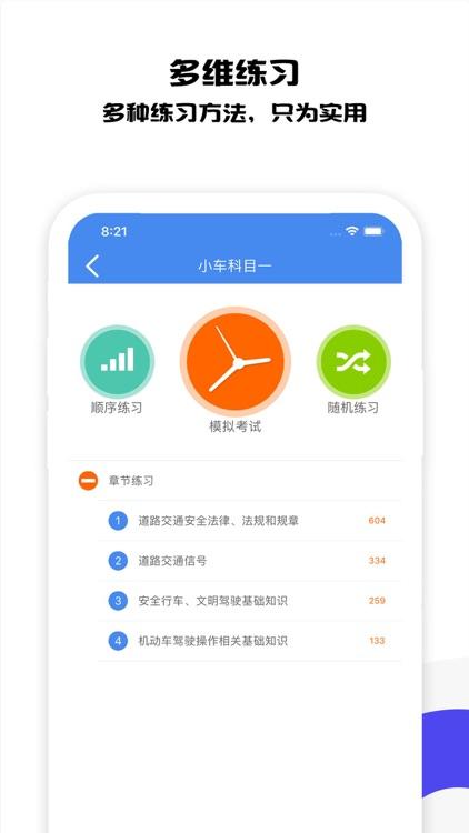 圆贝考驾照-驾考理论官方真题学习 screenshot-3