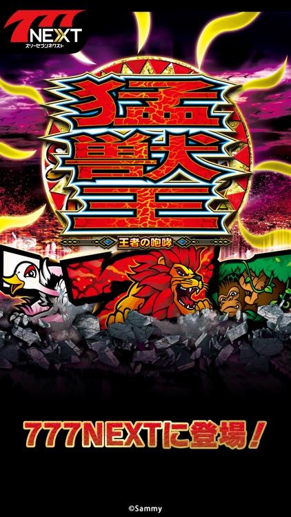 【777NEXT】パチスロ猛獣王 王者の咆哮
