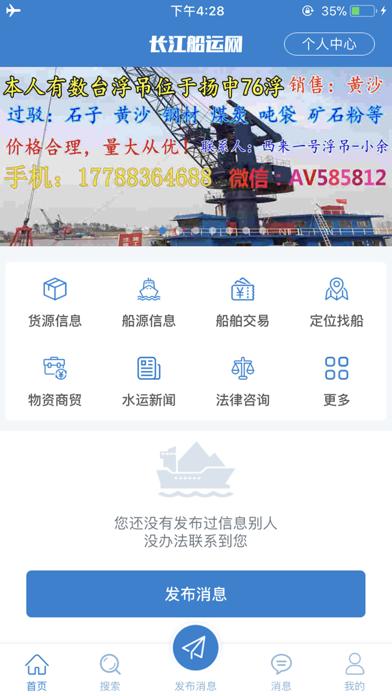 点击获取长江船运网