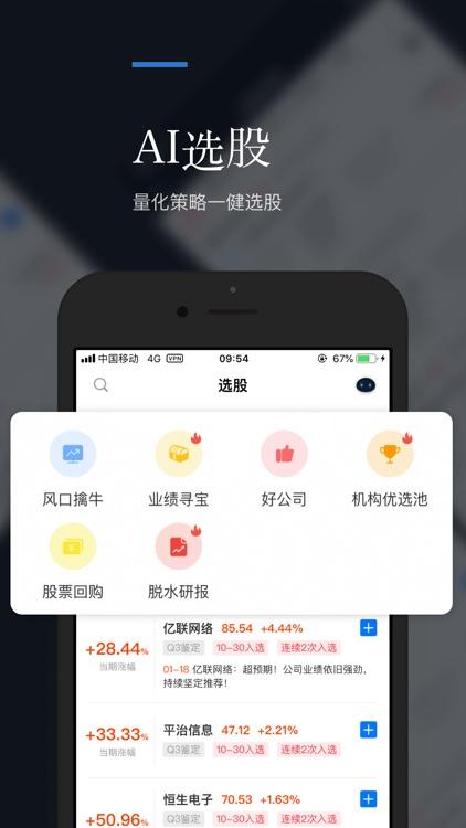 朝阳智投-股票炒股、股市入门智能选股软件 screenshot-4