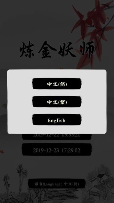 炼金妖师 screenshot 3