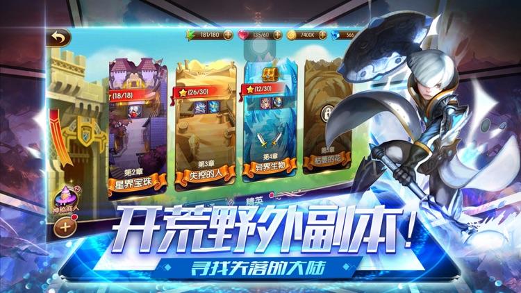 精灵传奇OL – 魔幻二次元动作手游 screenshot-3