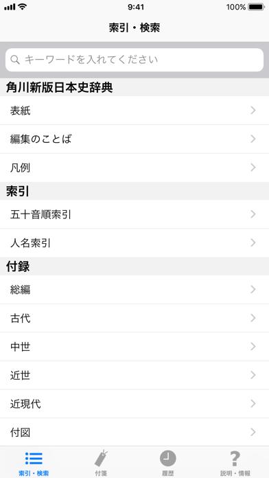 角川新版日本史辞典のおすすめ画像2