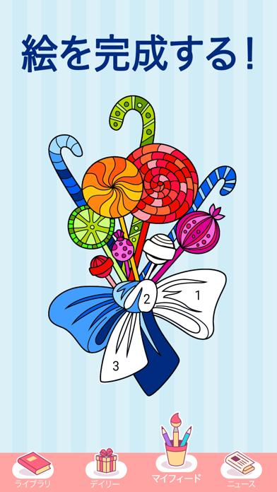 Happy Color™ – 数字で塗り絵... screenshot1