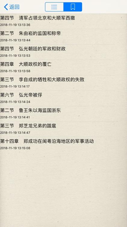 二十四史(古今中外历史) screenshot-5