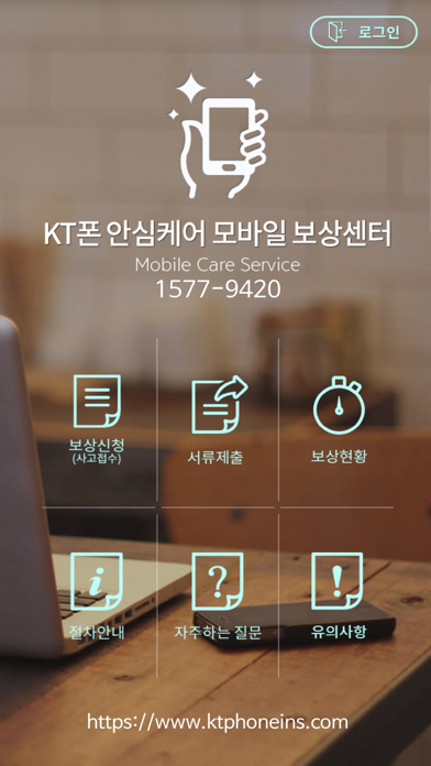 KT 휴대폰 보험 모바일 보상센터 for Windows