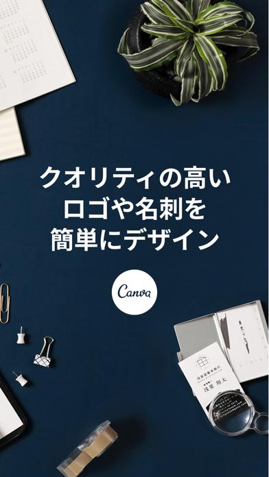 Canva: 名刺、チラシ、ロゴ、ポスター作成のおすすめ画像1