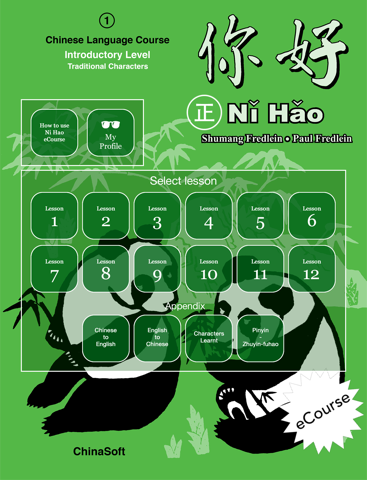 Ni Hao 1 Traditional - náhled