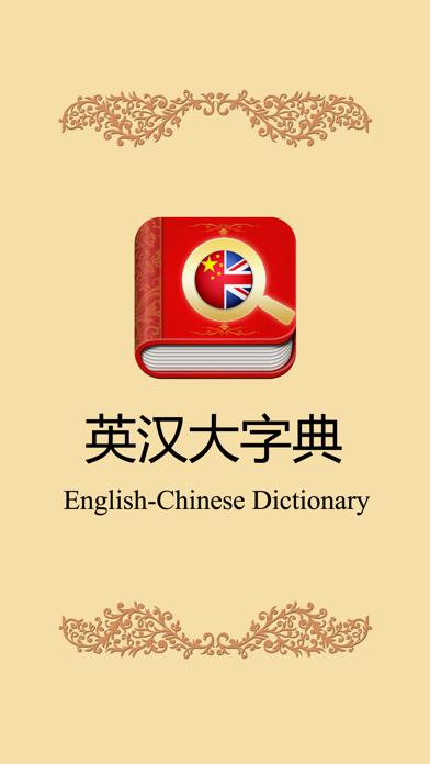 英汉大字典-带生词本离线可用英汉词典のおすすめ画像1