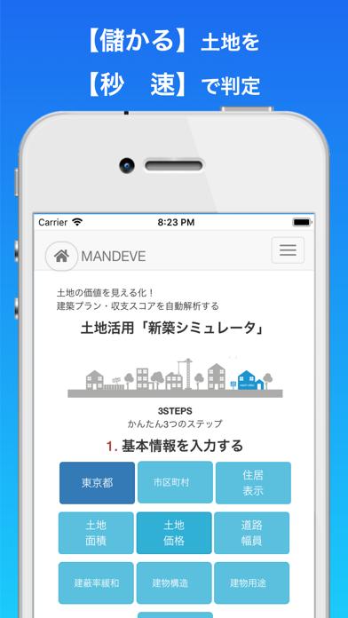 MANDEVEのおすすめ画像1