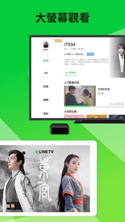 LINE TV - 精彩隨看 screenshot-5