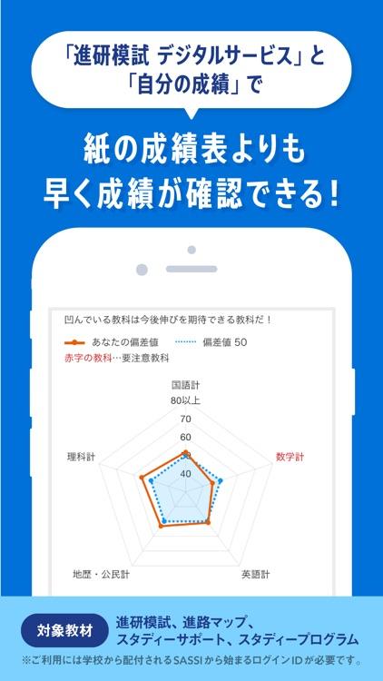 マナビジョン screenshot-3