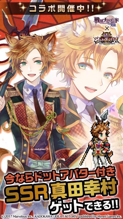 【サムキン】戦乱のサムライキングダム【戦国ゲーム】 screenshot-0
