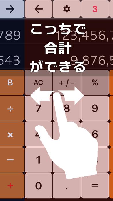 スワイプできる電卓 マルチ プロのスクリーンショット3