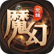 魔幻觉醒-魔幻题材MMORPG巨制