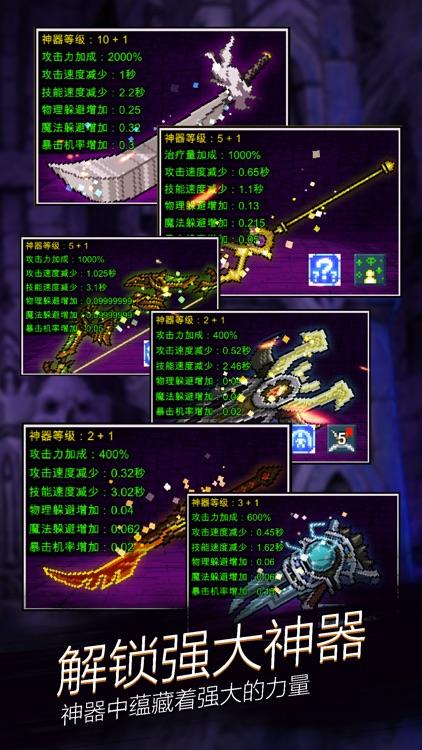 点击魔王 screenshot-3