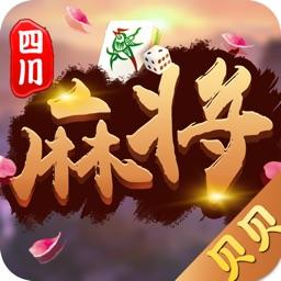 贝贝-四川麻将