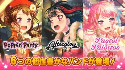 バンドリ! ガールズバンドパーティ!のおすすめ画像5