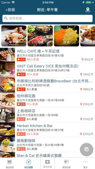 愛食記 - 台灣精選餐廳 x 美食優惠 screenshot two