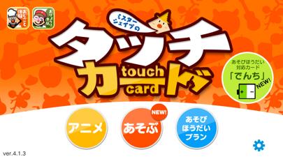 タッチカード こどもに人気のゲームアプリ ScreenShot0