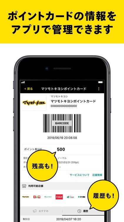 スマホサイフ - ポイントカードまとめアプリ screenshot-3