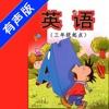 外研版小学英语三年级下册 -课本同步