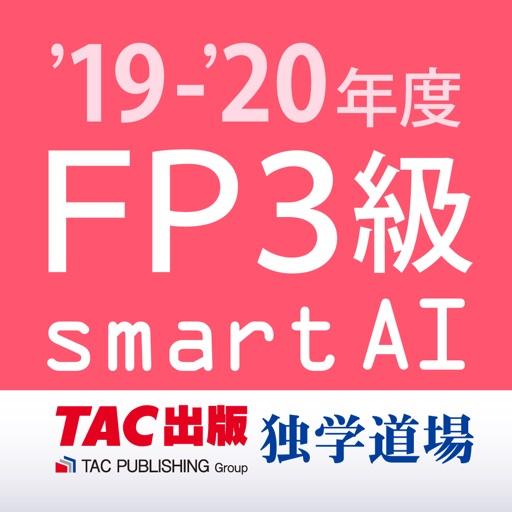 FP3級過去問題集SmartAI - '19-'20年度版