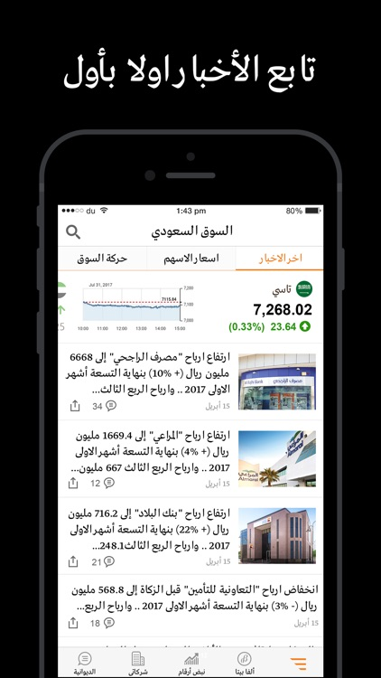 Argaam - أرقام screenshot-3
