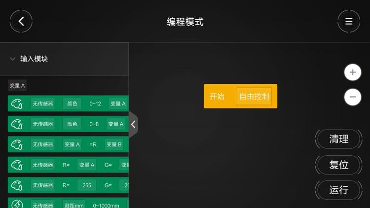 积木机器人 screenshot-5
