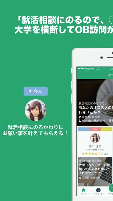 Matcher - 学生と社会人のOB訪問マッチングアプリのおすすめ画像1