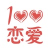 恋爱百分百 - 实名制婚恋社交软件