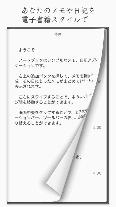 ノートブック