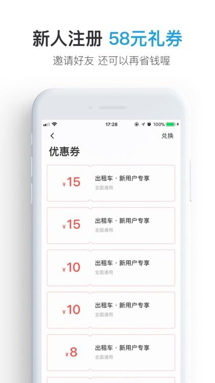 大众出行 screenshot-2
