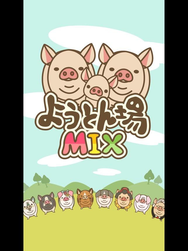 養豚 場 mix 伝承 級