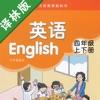 牛津小学英语四年级上下册译林版 -三起点