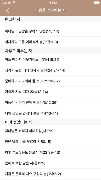 아가페 쉬운성경 Deluex+새찬송가 (오디오) screenshot-4