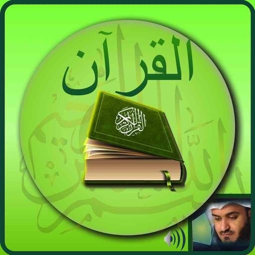 Offline Quran Audio Reader Pro
