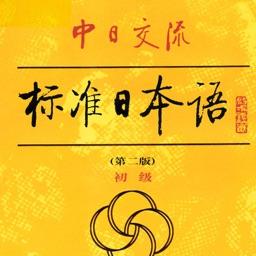 中日交流标准日本语初级上下册