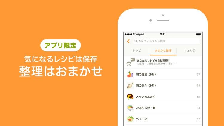 クックパッド - 毎日の料理を楽しみにするレシピ検索アプリ screenshot-3