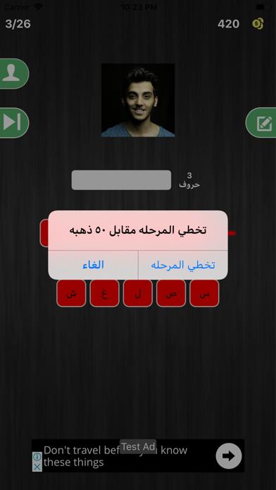 احزر اسم اليوتيوبر screenshot 5