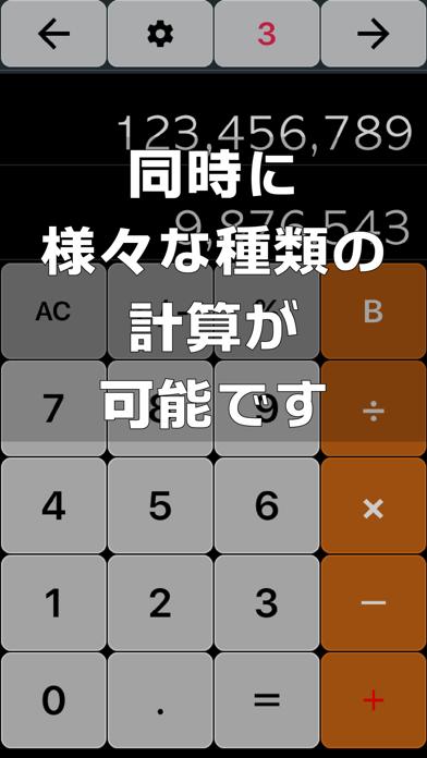 スワイプできる電卓 マルチ プロのスクリーンショット4