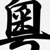 広東語辞書