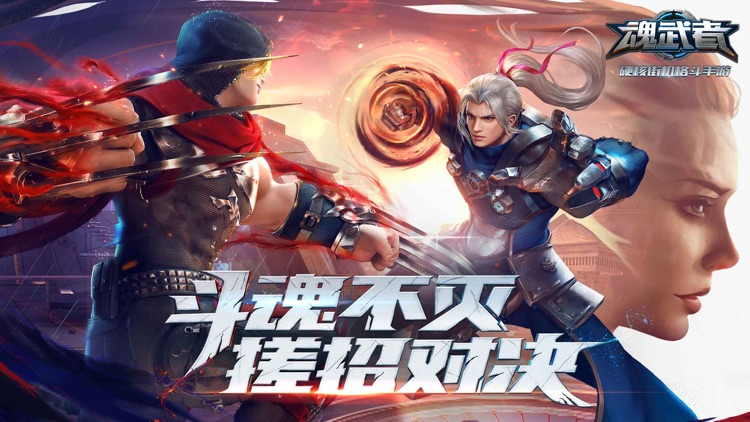 魂武者 screenshot-0