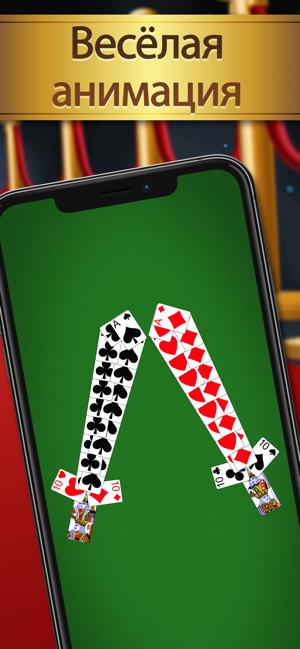 по три карты косынка играть бесплатно без регистрации на русском