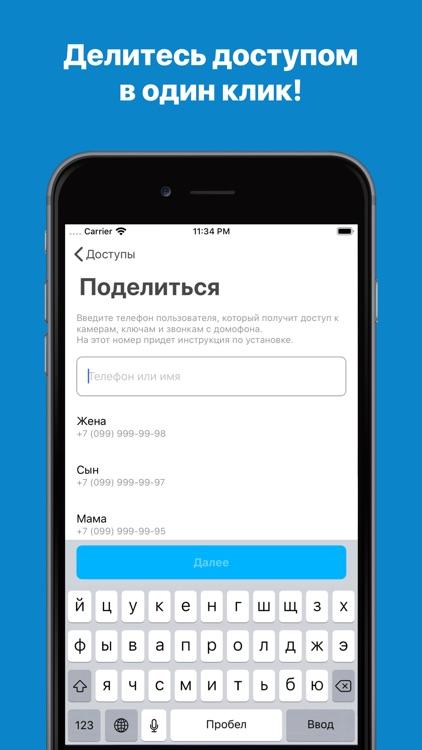 Умный Домофон Сибирские Сети screenshot-3