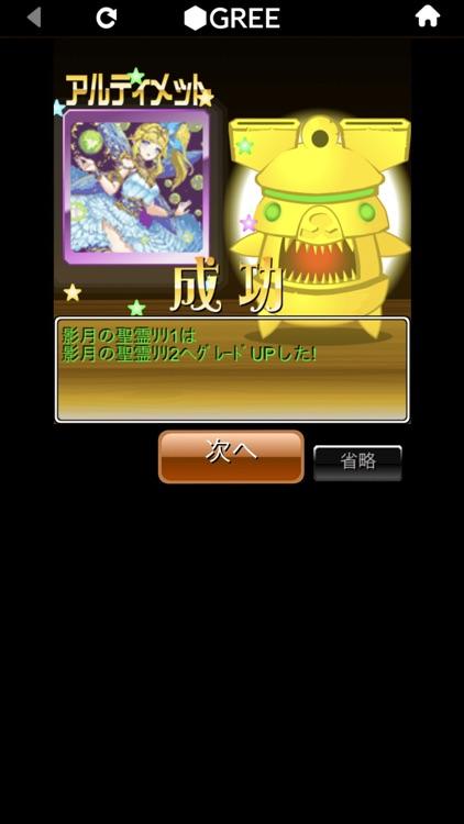 ドラゴンコレクション モンスター育成カードバトル screenshot-7