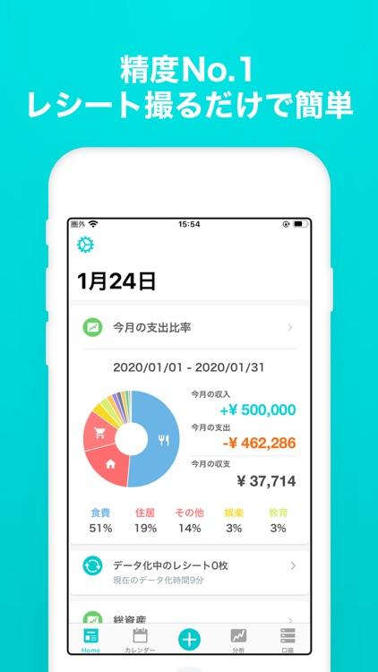 家計簿 Dr.Wallet-人気の簡単家計簿(かけいぼ) screenshot-0
