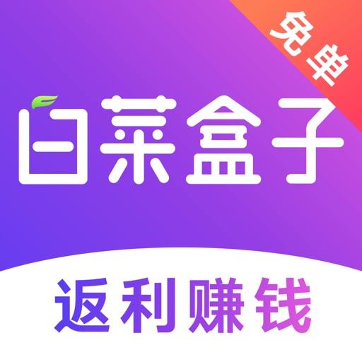 白菜盒子-优惠券返利又省钱的购物app