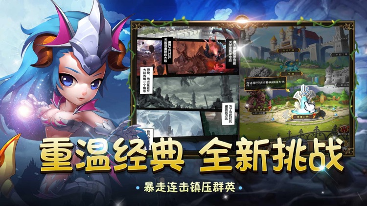 光明赞歌-Q版放置魔幻手游 screenshot-1